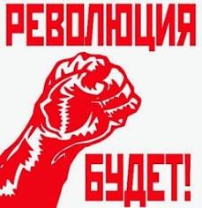 Описание: Пролетарии всех стран, соединяйтесь!